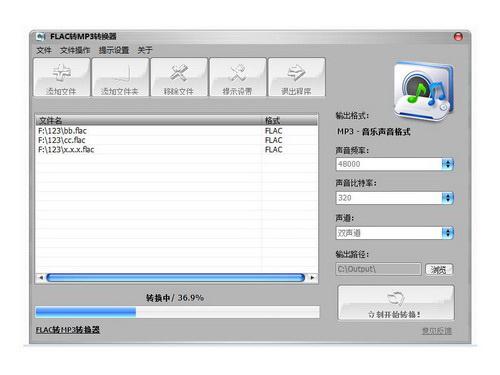 FLAC转MP3转换器