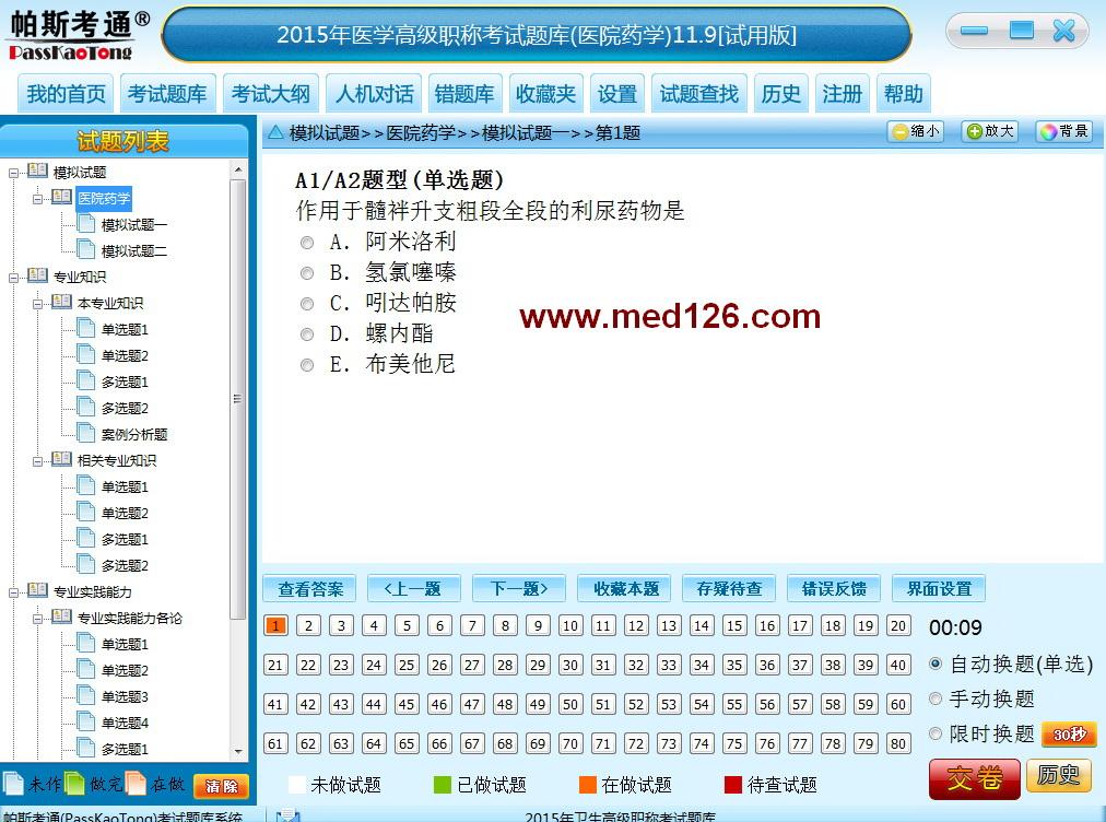 2015版医学高级职称考试题库(医院药学)