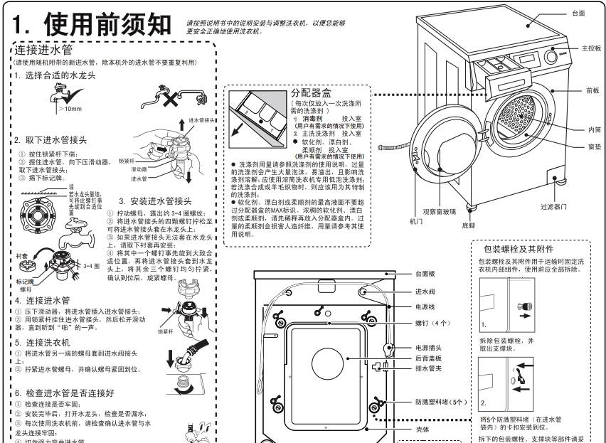 海尔xqg90-bx12288z洗衣机使用说明书