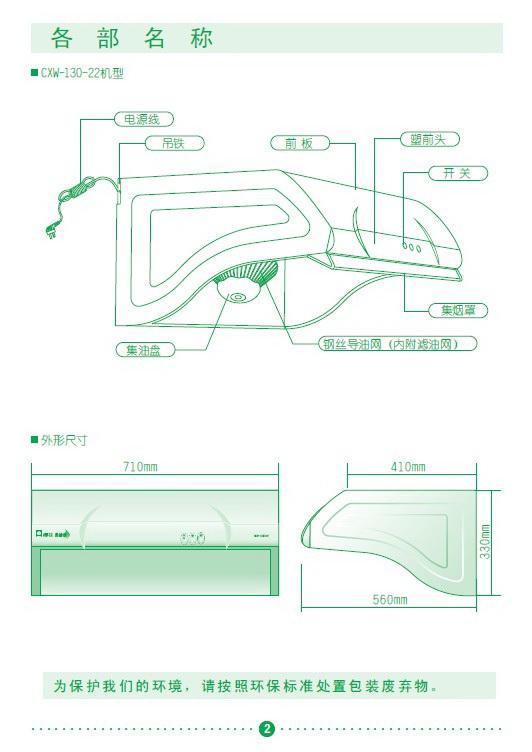 樱花SCR-3253G型中式吸油烟机使用说明书