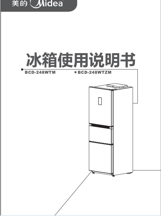 美的BCD-248WTZM电冰箱使用说明书_美的B