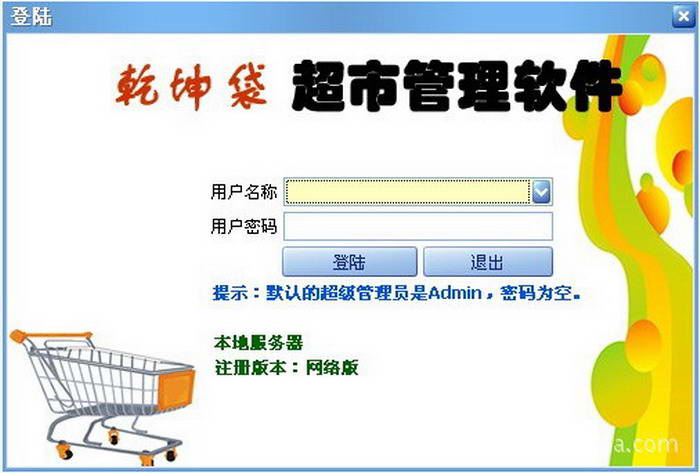 乾坤袋超市管理软件