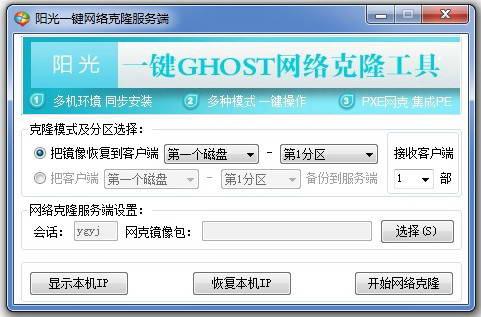 阳光一键Ghost硬盘版