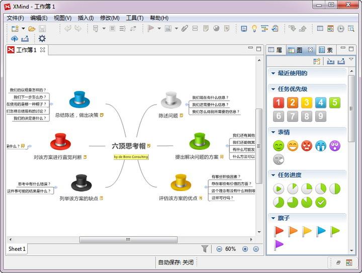 商业思维导图软件(XMind 7)