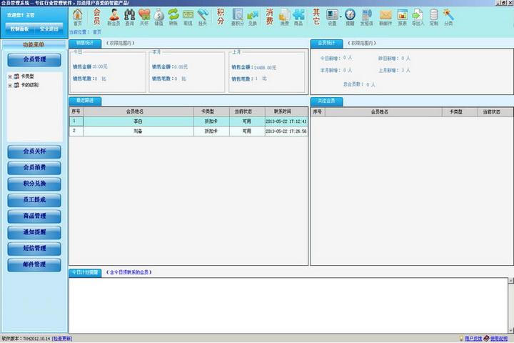 轻客通通用会员管理软件