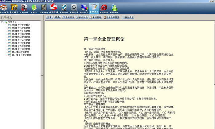 自考00910《网络经济与企业管理》易考模考[历年真题库]软件