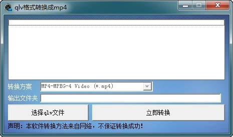 qlv格式转换成mp4
