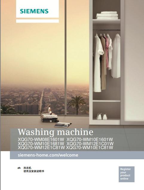 西门子XQG70-WM10E1601洗衣机使用说明书
