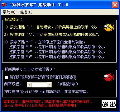 See9 疯狂水族馆(怪怪水族箱)游戏辅助器