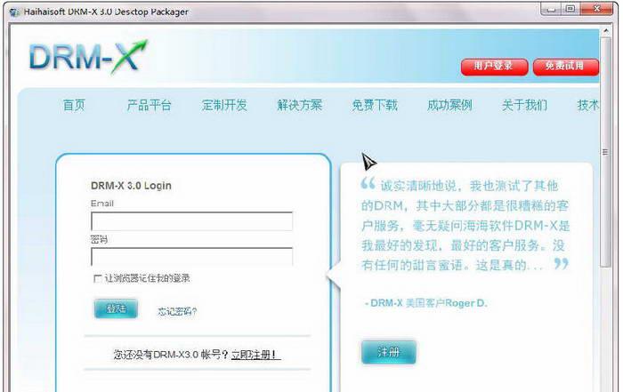 海海软件DRM-X 3.0桌面加密客户端