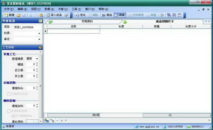 贵友型材优化软件