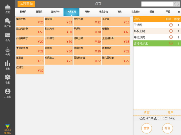 iamo2o智能餐厅免费收银系统
