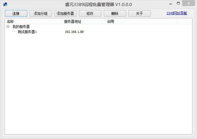 睿元3389远程批量管理器
