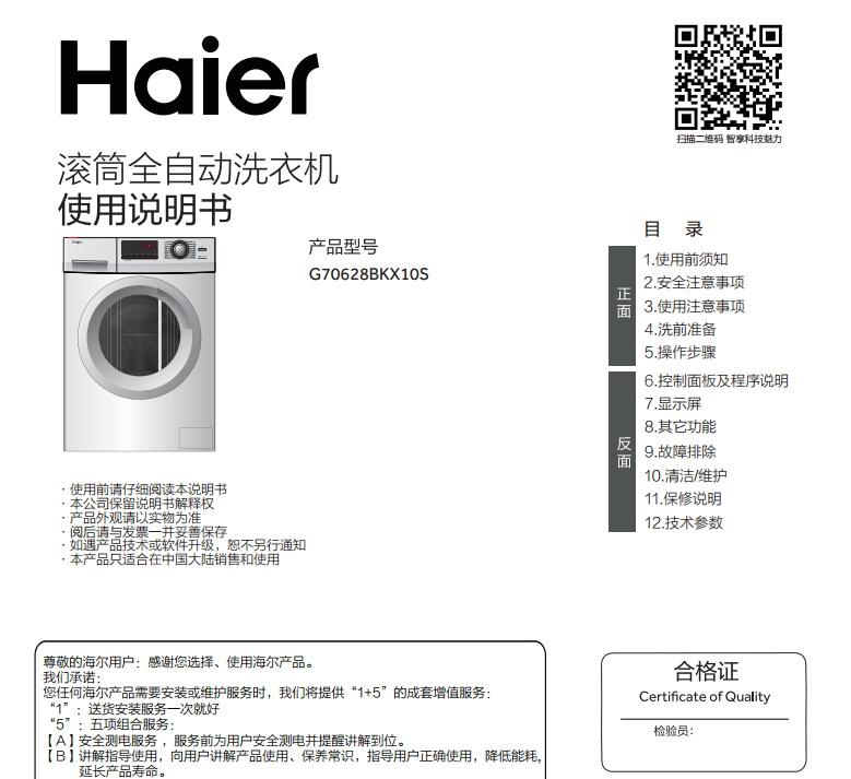 海尔G70628BKX10S滚筒洗衣机使用说明书