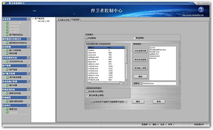 捍卫者移动存储介质安全管理系统