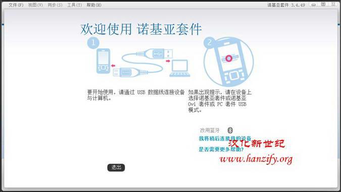 诺基亚Ovi套件 简体中文版