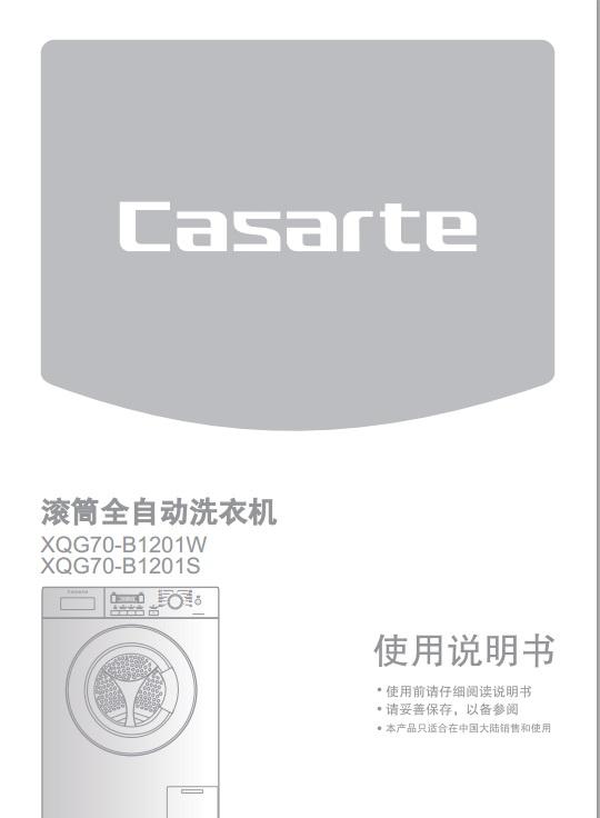 海尔xqg70-b1201w洗衣机使用说明书