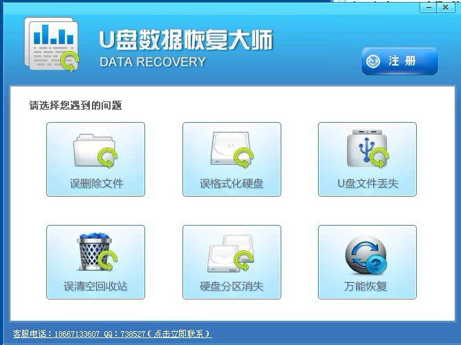 U盘数据恢复软件大师