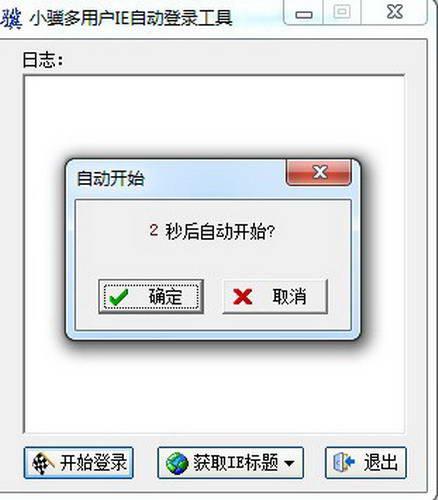 小骥多用户IE自动登录工具