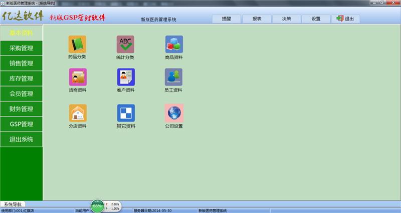 亿达新版GSP药店管理系统