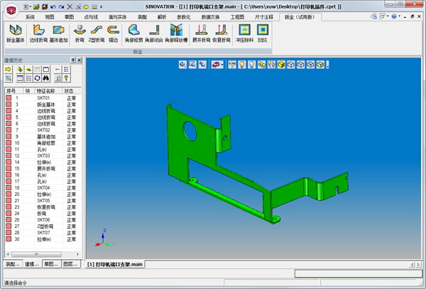 三维CAD软件SINOVATION