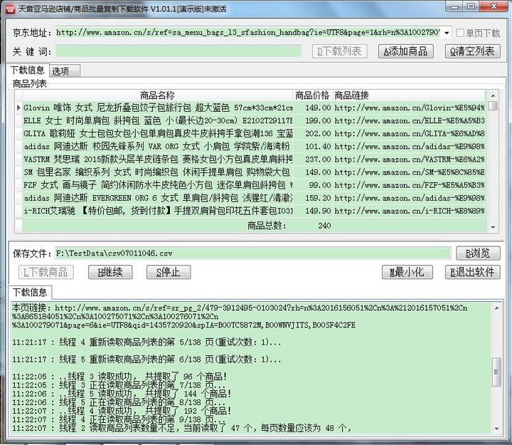 亚马逊店铺/商品批量复制下载软件