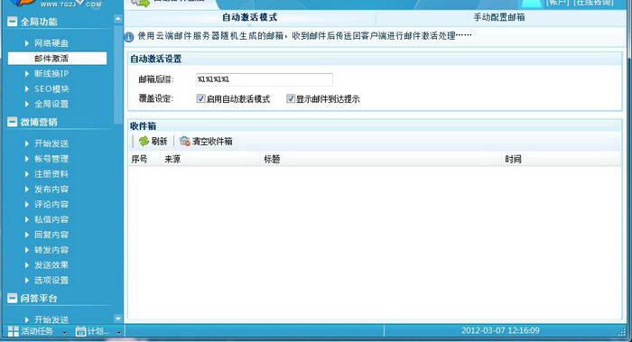 尚科推广专家软件