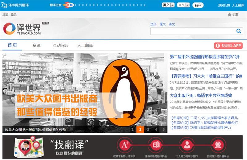 译库网页翻译百度版