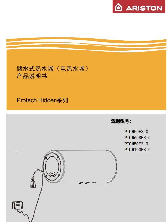 阿里斯顿PTCH50E3.0电热水器使用说明书