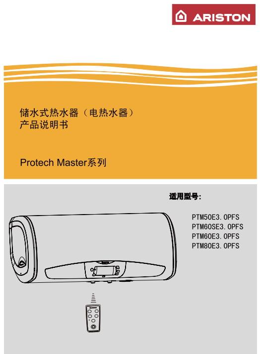 阿里斯顿PTM80E3.0PFS电热水器使用说明书