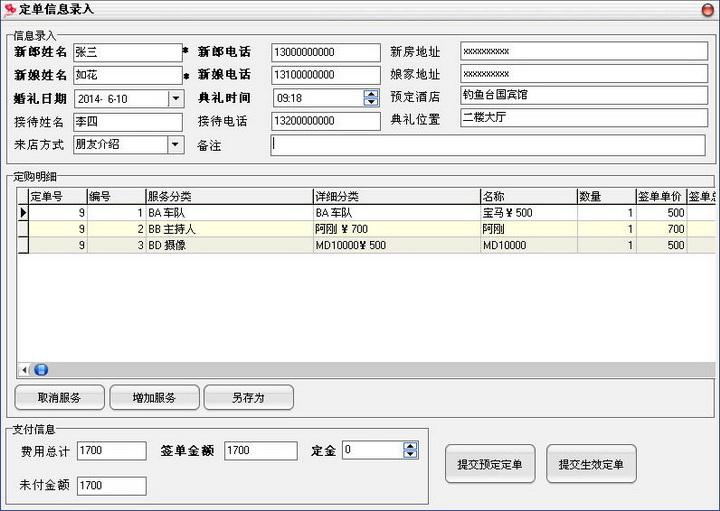 OKOK婚庆管理系统局域网版