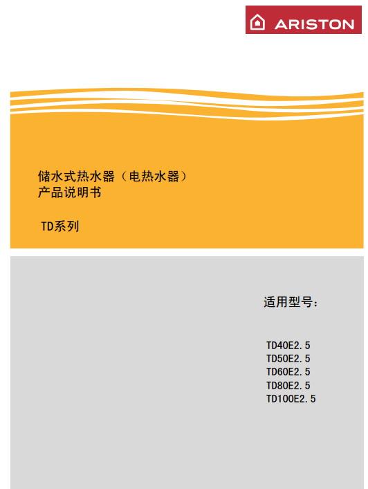 阿里斯顿TD40E2.5电热水器使用说明书
