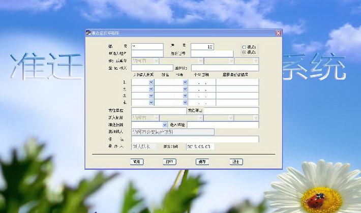 准迁证打印管理系统
