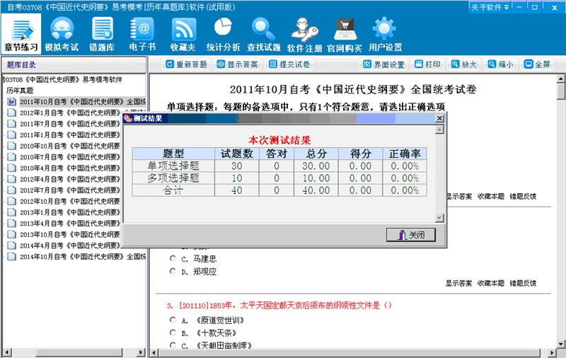 自考03708《中国近代史纲要》易考模考[历年真题库]软件