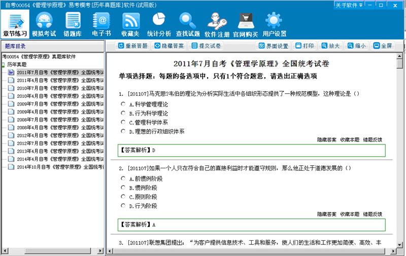 自考00054《管理学原理》易考模考[历年真题库]软件
