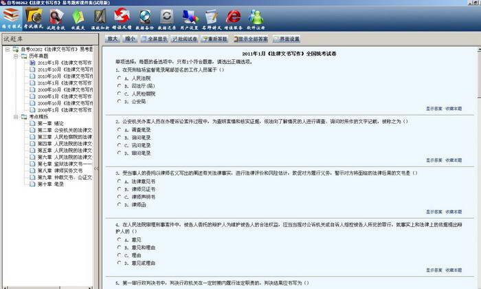 自考00262《法律文书写作》易考模考[历年真题库]软件