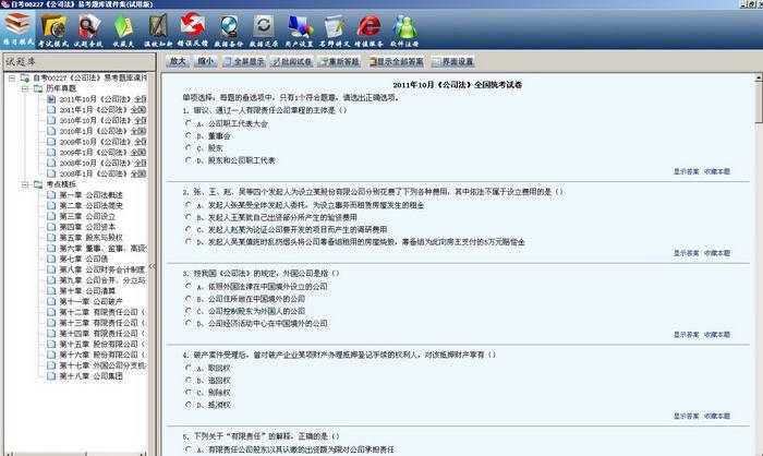自考00227《公司法》易考模考[历年真题库]软件