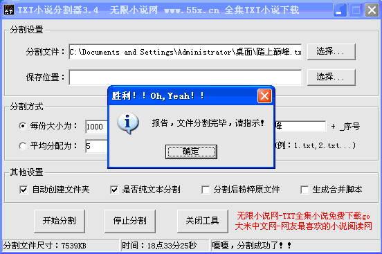 无限小说TXT分割器