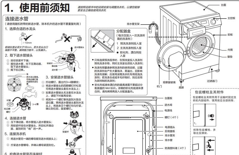 海尔统帅tqg70-k10868a洗衣机使用说明书