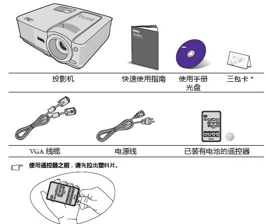明基mp526投影仪使用说明书