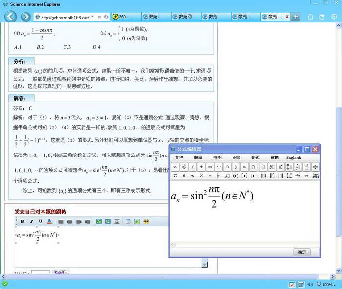 数苑科学浏览器 ScienceIE