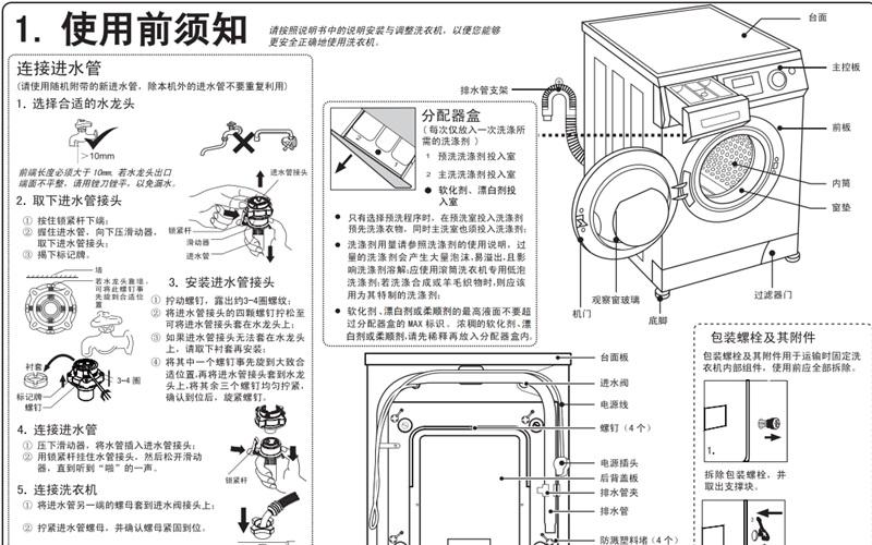海尔xqg70-1012am洗衣机使用说明书