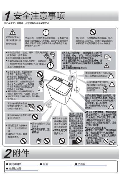 海尔统帅TPB80-1013S洗衣机使用说明书