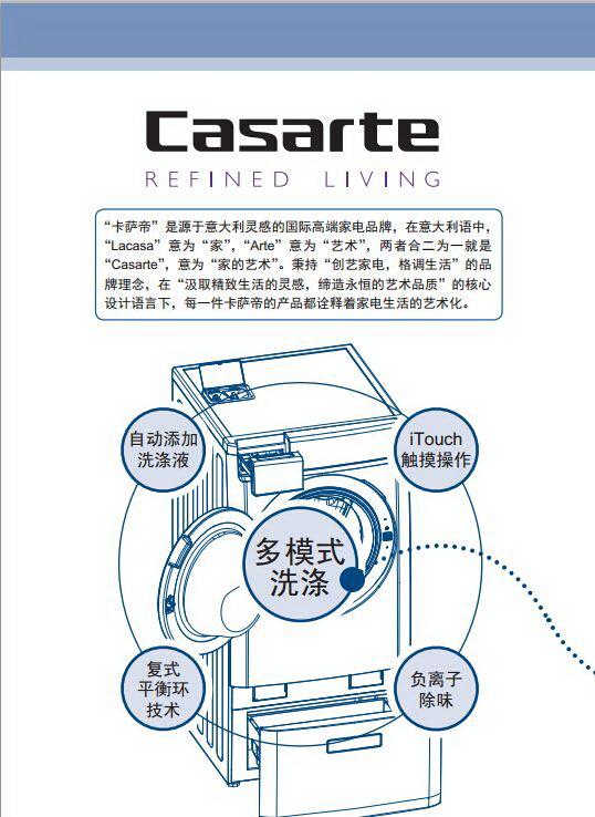 卡萨帝XQGH70-HBF1206A洗衣机使用说明书