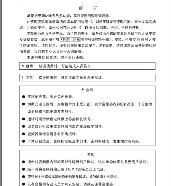 日虹CHRH4300CEE变频器使用说明书
