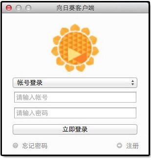 向日葵远程控制MAC客户端