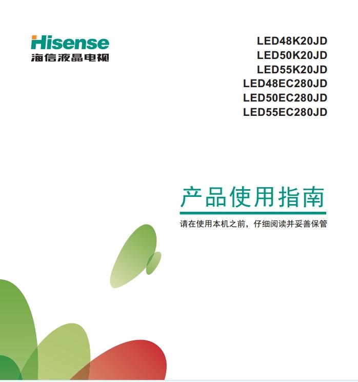 海信LED50K20JD液晶彩电使用说明书