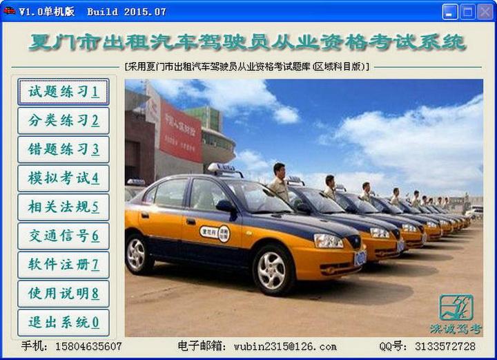 厦门市出租汽车驾驶员从业资格考试系统(区域科目版)