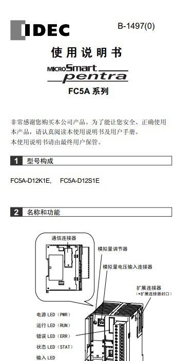 和泉FC5A-D12K1E型可编程控制器使用说明书