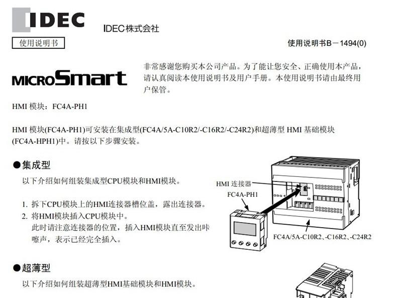 和泉FC4A-PH1型可编程控制器使用说明书